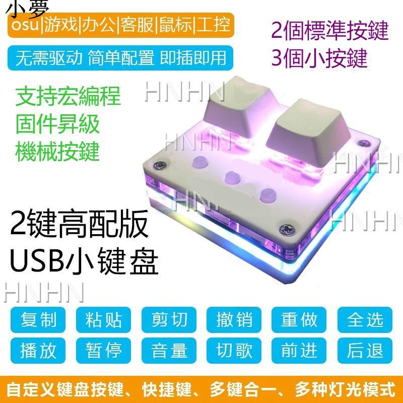小夢精選2鍵高配版迷你小鍵盤複製粘貼自定義快捷鍵音遊改鍵一鍵密碼OSU Sayobot音遊鍵盤