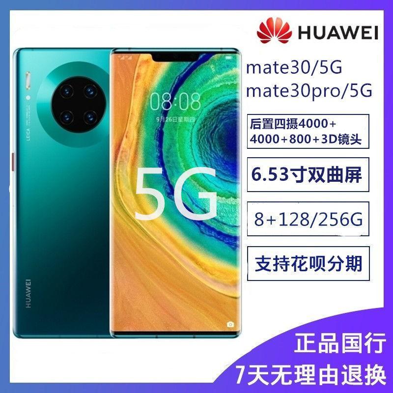 【免運】Huawei華為mate30pro5G版Mate 30 5G 麒麟990智能手機4000萬二手