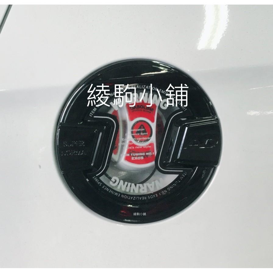 =綾駒= super elantra 透明油箱蓋 油箱蓋  elantra sport 2017年後 6代 6.5代用