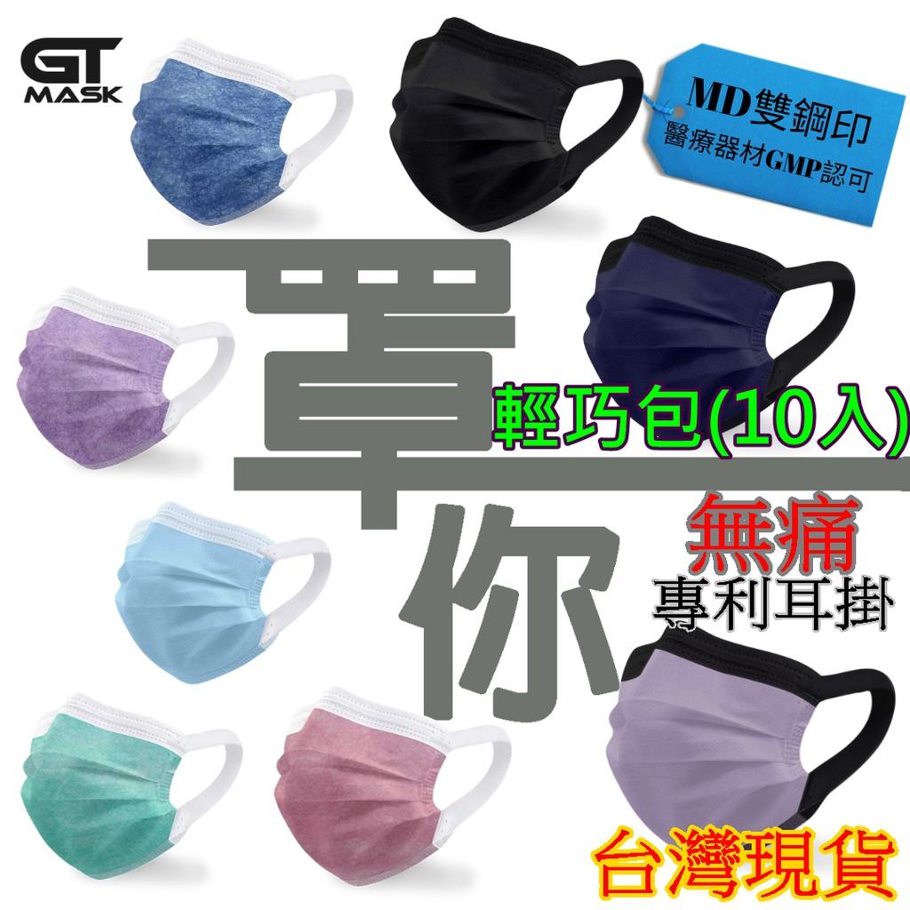 (現貨)冠廷醫療口罩 醫療口罩 口罩 醫用口罩 兩段式耳帶 專利耳掛 可調節耳掛 台灣製造 成人口罩