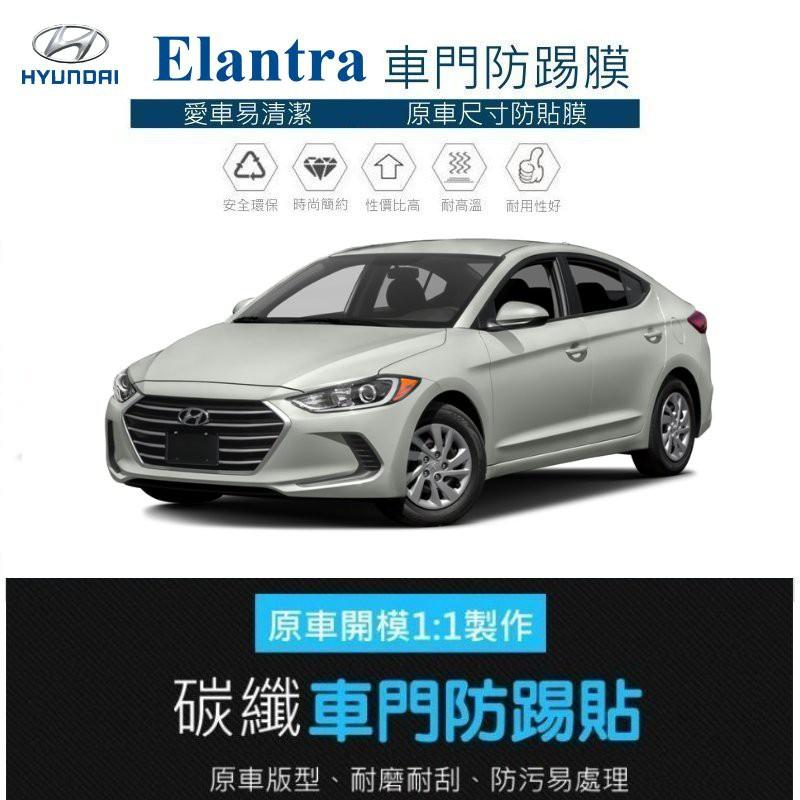 【高球數位】Hyundai Super Elantra 現代汽車 車門防踢保護貼 車門飾板保護膜 車門防踢貼 碳纖維