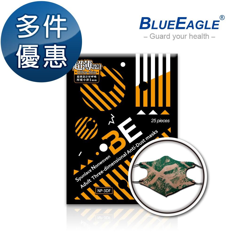 藍鷹牌 NP-3DFCA 台灣製 立體型成人防塵口罩 水針布 潮流綠 25片x1盒 多件優惠中