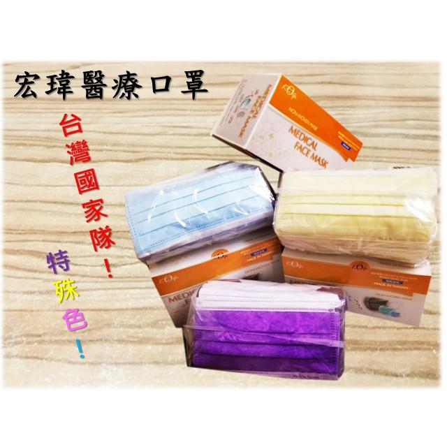 【現貨】宏瑋 醫療口罩 50入 台灣製造 紫色 黃色 粉色 藍色 鋼印 醫用口罩 成人 兒童 平面口罩 特殊色