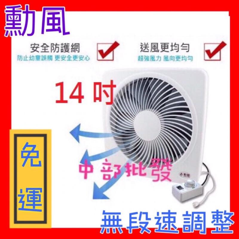 免運 勳風 14吋DC 換氣扇 電扇 HF-B721抽風扇 吸排風扇節能吸排扇排風扇  吸排風機 送風機 通風扇