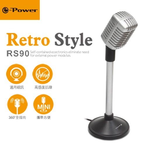 e-Power RS90 復古型麥克風 桌上型麥克風 銀色