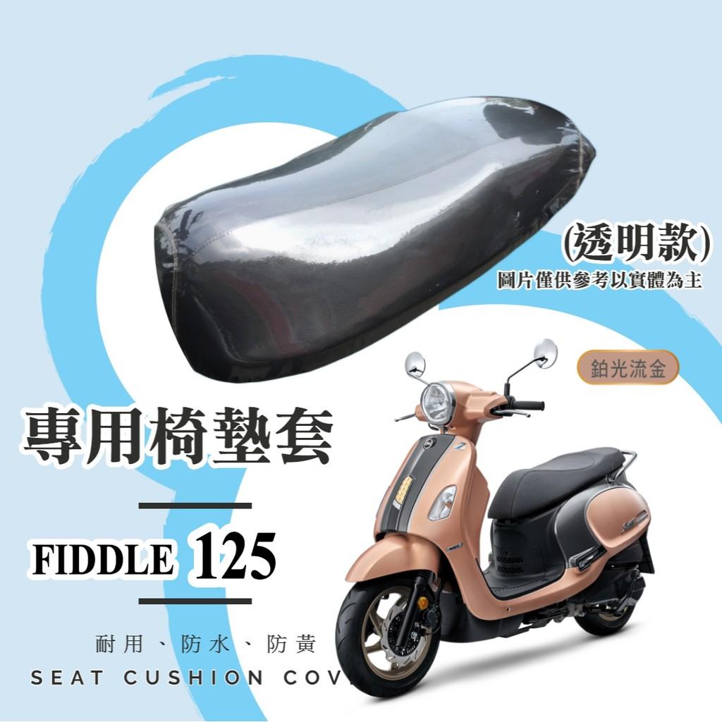 【MorLove❤️】三陽 SYM FIDDLE 125 專用✨加厚型 透明坐墊套 椅墊套 (厚度0.22,保護原廠坐墊