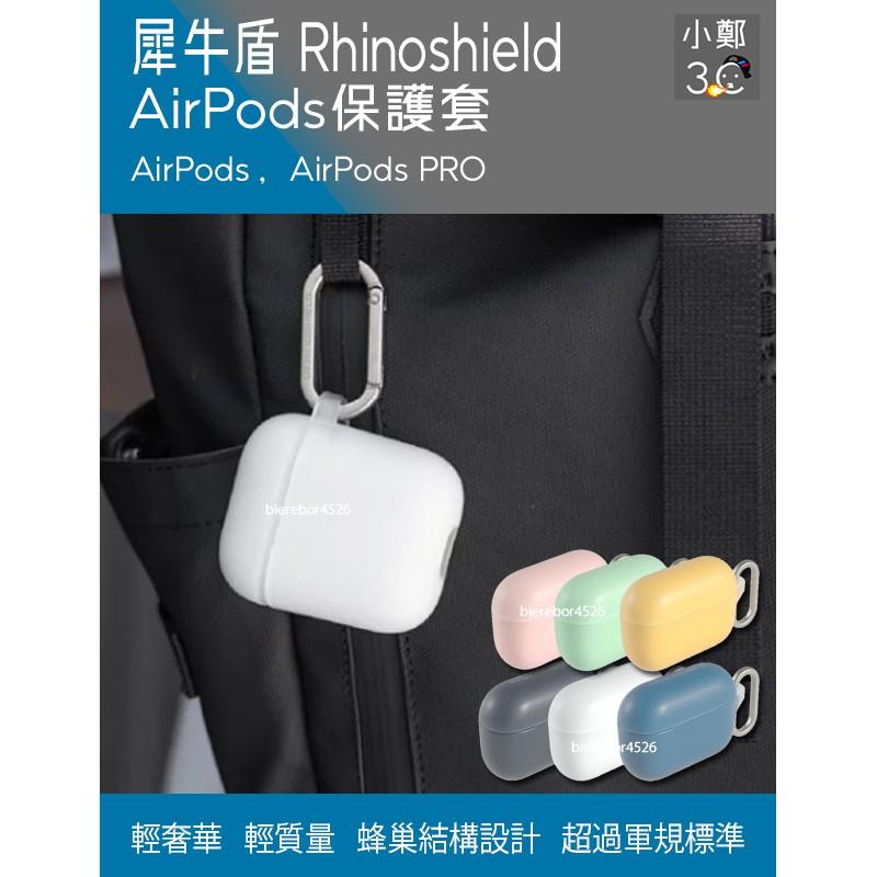 犀牛盾 AirPods  AirPods PRO  保護套