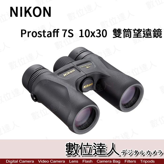 【Nikon】Monarch 7 10x30 ED 雙筒望遠鏡