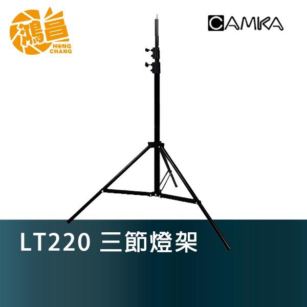 LT220 220cm 三節燈架 攝影燈/閃燈/LED燈 燈架 3節燈腳【鴻昌】