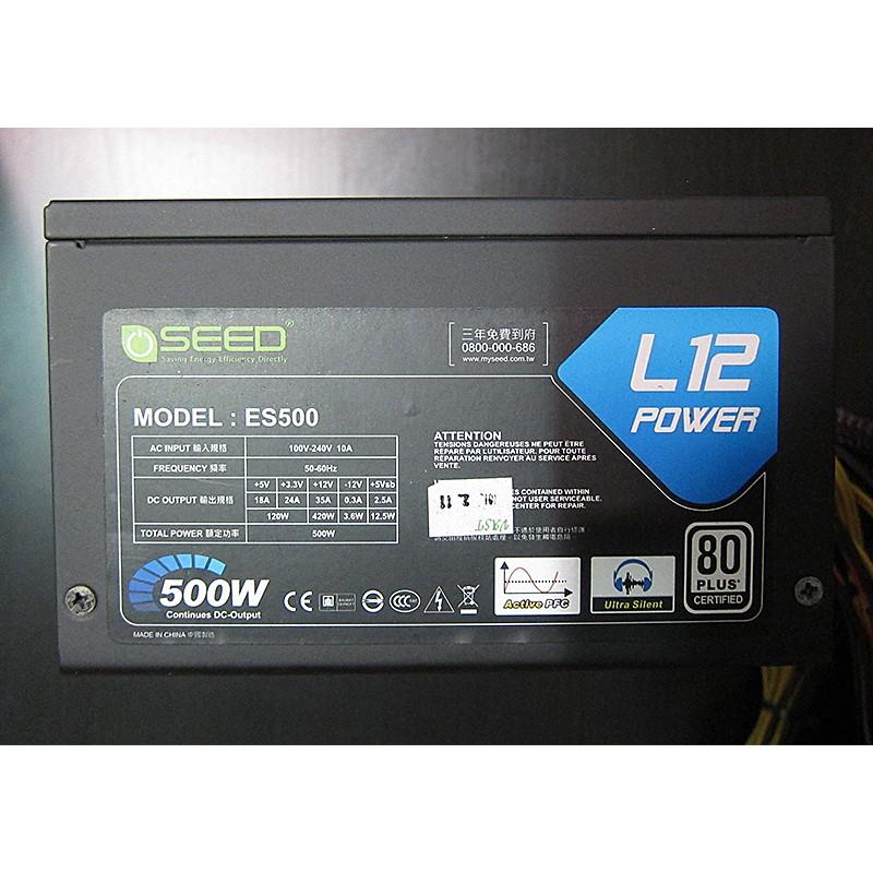 種子 SEED ES500 500W 白牌 電源供應器