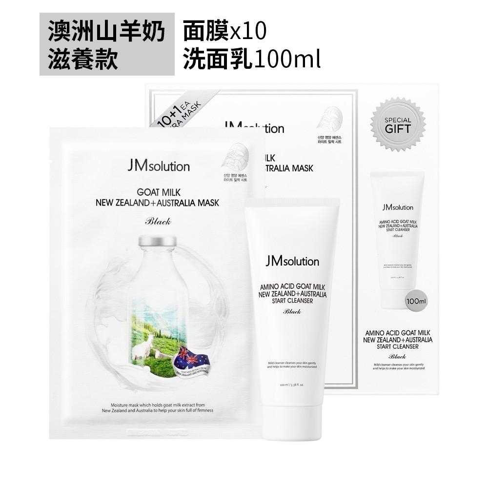JMsolution 澳洲山羊奶面膜禮盒組 面膜11入+洗面乳100ml SP嚴選家