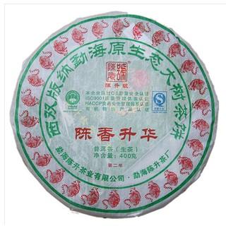 雲南2010陳升號陳香升華普洱茶生餅