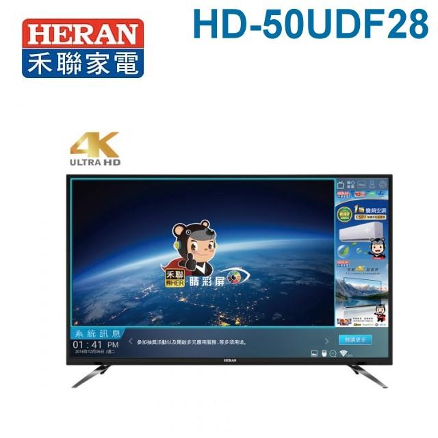 HERAN 禾聯 (可議價)50吋4K 連網 LED液晶顯示器+視訊盒 HD-50UDF28