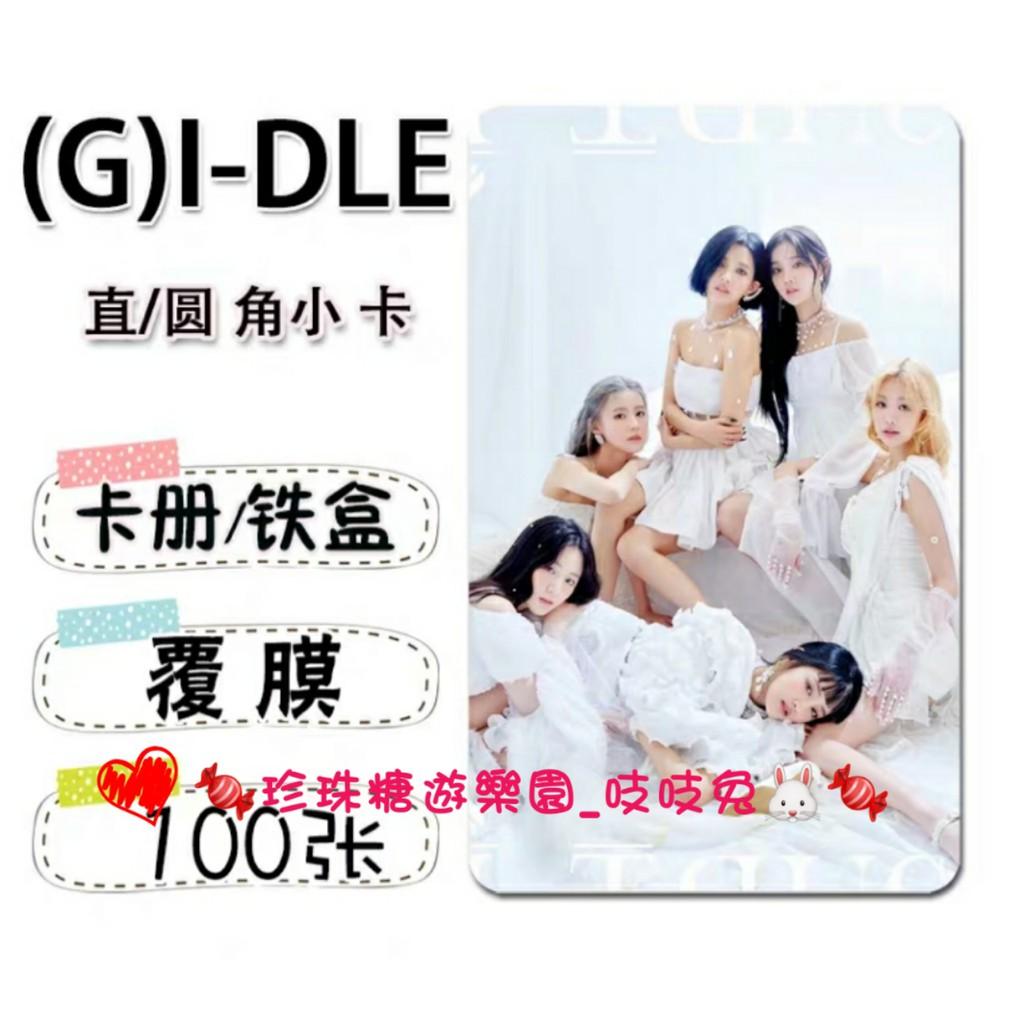 (G)I-DLE周邊 GIDLE 寫真照片系列 寫真小卡100張 3寸寫真lomo拍立得100張