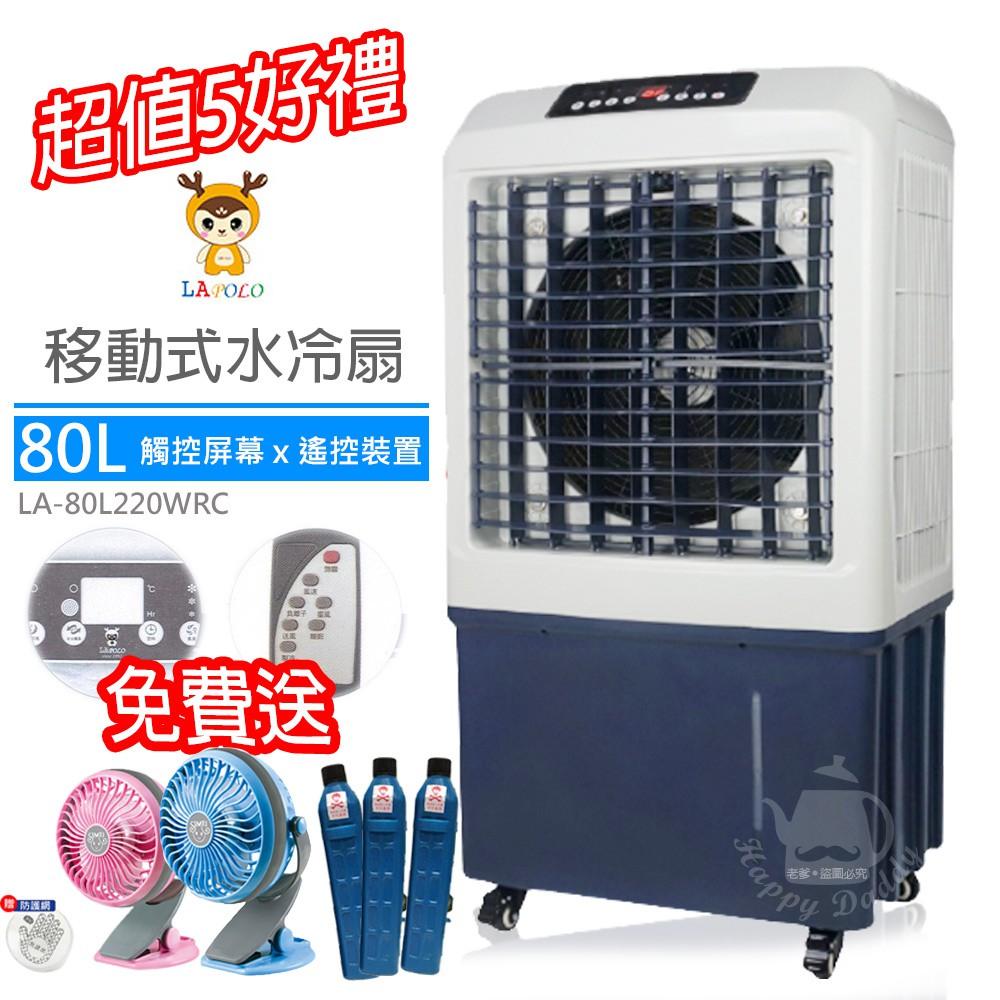 LAPOLO 80L 遙控式水冷扇 LA-80L220WRC 觸控屏幕 + 遙控模式 可分期 移動式水冷扇 移動式空調