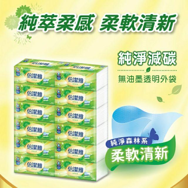 倍潔雅 純萃柔感抽取式衛生紙(150抽x60包/箱)