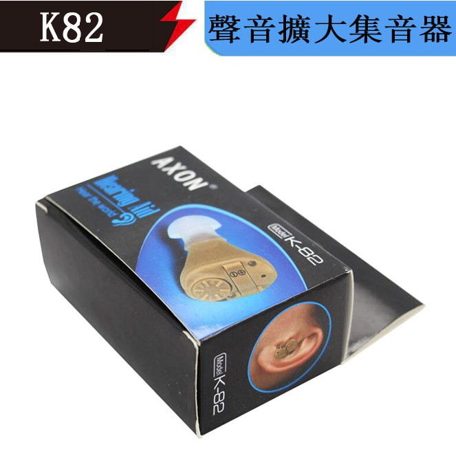 K82 聲音放大 增音器 聽筒擴音 擴音 放大聽筒音量 聲音放大器 集音器 擴音耳機 入耳式 (非醫療助聽器)