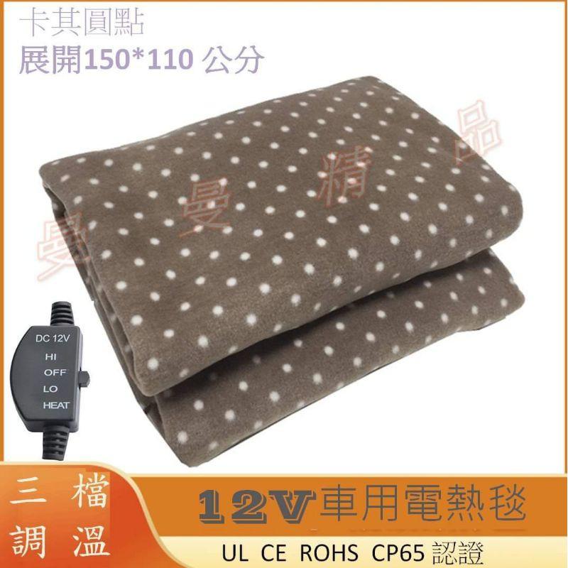 [曼曼精品]12v 車用電毯 /車家2用電熱毯 車床 露營必備(調溫型)