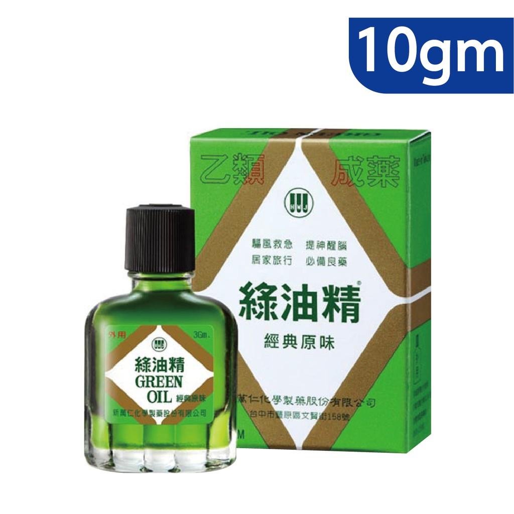 綠油精Green Oil 10g【富康活力藥局】