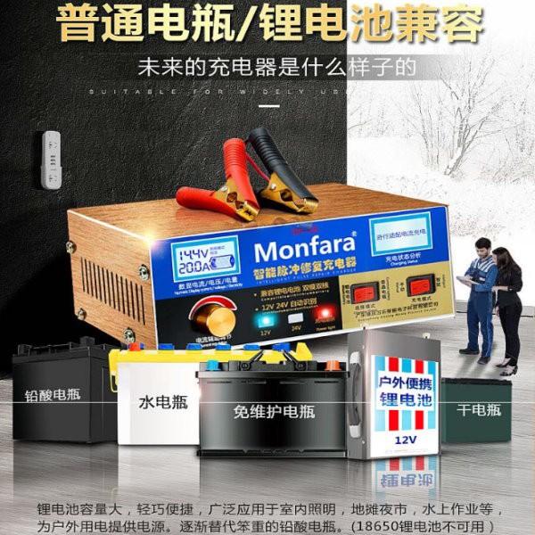 Monfara自動識別12v 24v全自動汽車電瓶快速充電器MF-3S 鉛酸/鋰鐵電池6AH-200AH電瓶可用