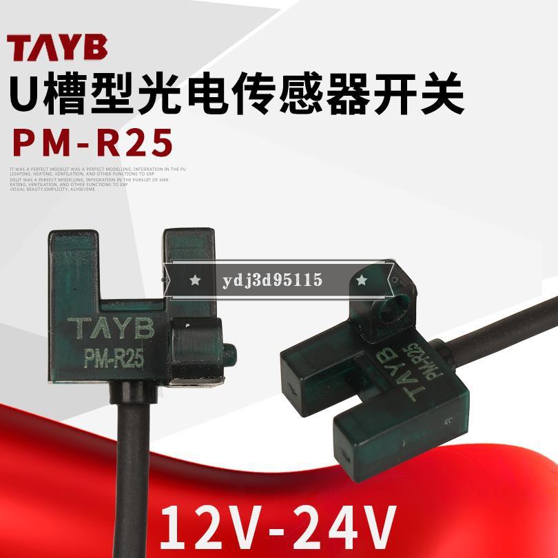 U型槽型光電開關傳感器限位感應器PM-R25 迷你型帶線2M線NPN24V