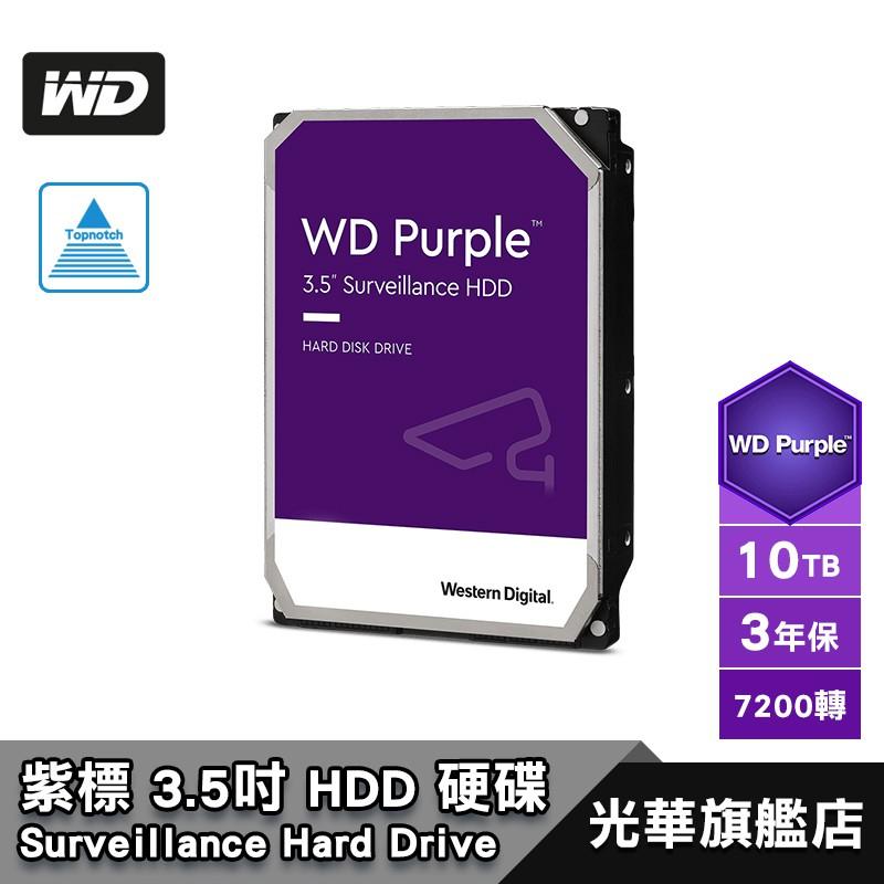 WD 紫標 10T WD102PURZ 10TB 監控碟 3.5吋 內接式硬碟 HDD【免運】