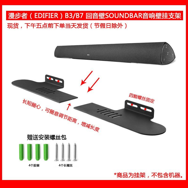 適用于EDIFIER漫步者B3 B7回音壁音響SOUNDBAR音箱金屬壁掛支架
