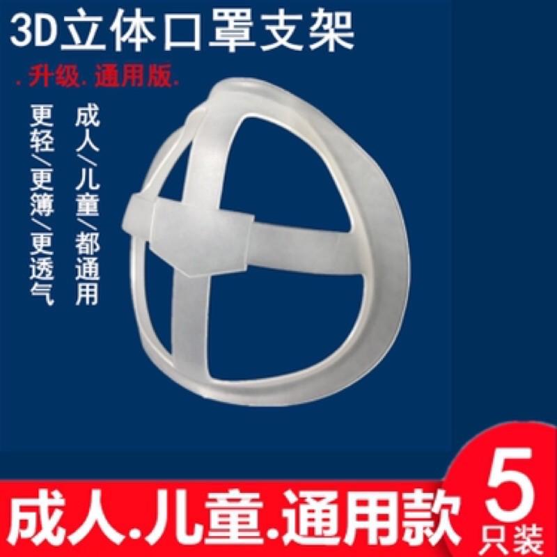 (現貨)升級款3D立體無扣/有扣成人口罩支架/5個起批/非一次性支架