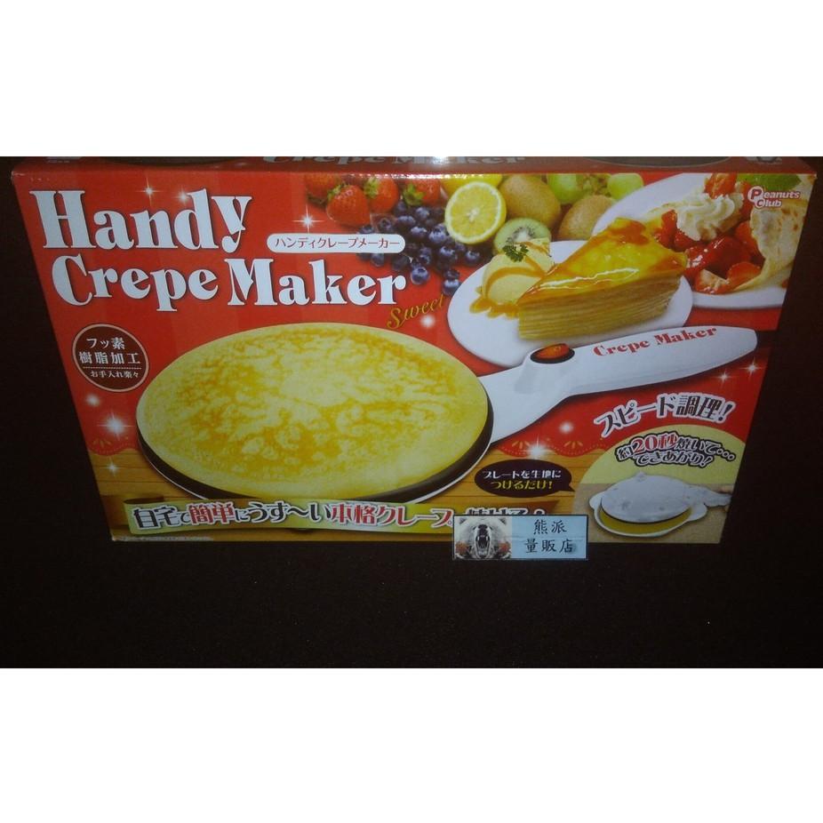 【熊派量販店】日本空運商品✈️ 全新現貨 日本可麗餅機 Handy Crepe Maker 手持 法式可麗餅機 千層蛋糕