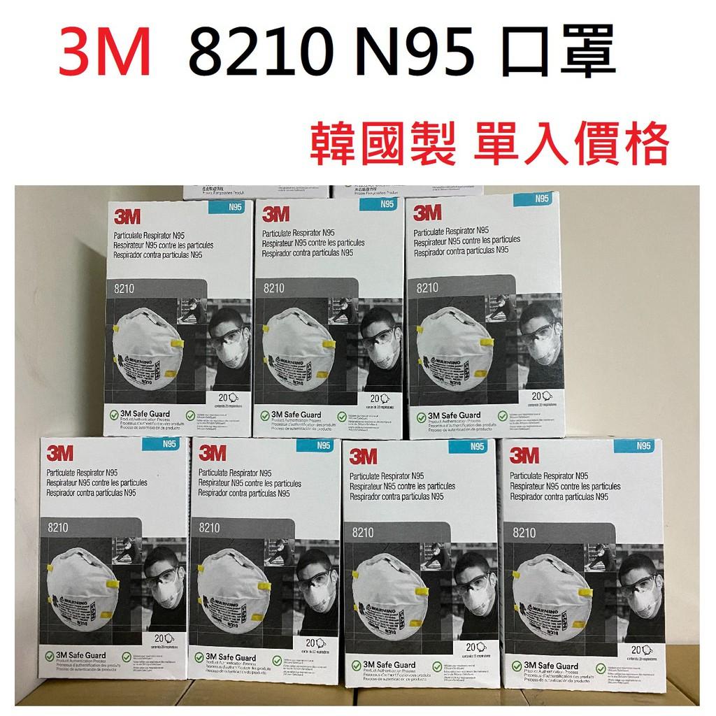 3M 8210 9105  N95  8233 N100  9913 9542V P1 防塵口罩  頭帶式 拋棄式 單個