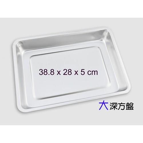 不銹鋼(白鐵)深方盤-大 #台灣製造#304不銹鋼#304不鏽鋼#白鐵#茶盤#烤盤#鹽酥雞#滷味#自助餐#托盤