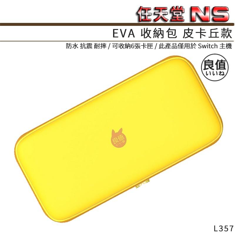 日本 良值 Switch EVA保護包 L357 現貨 NS 配件 主機包 收納包 硬殼包 外出包