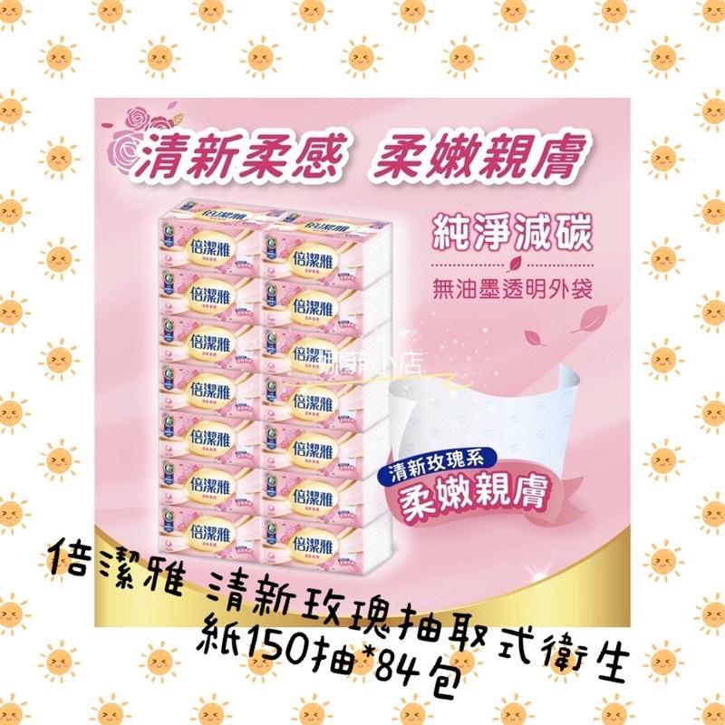 💗💗娜菲小店 免運 倍潔雅 清新玫瑰抽取式衛生紙150抽*84包💕