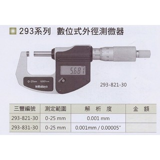 日本三豐Mitutoyo 293-821 數位式外徑分厘卡 數位式外徑測微器 0-25mm 新北市