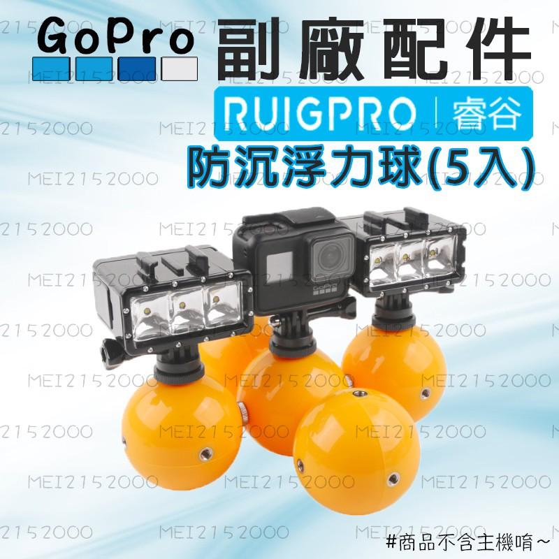 睿谷【漂浮防沉浮力球(5入)】GoPro Hero全系列 小蟻 運動相機 潛水 游泳 漂浮 防沈 水浮力球
