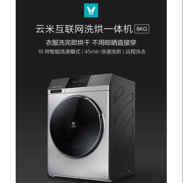 雲米互聯網洗烘一體機 智能洗衣機 手機遠程控制 洗衣狀態一目了然