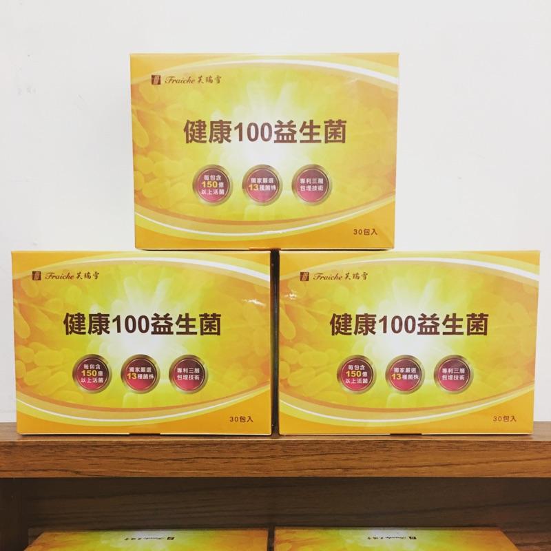 調節腸胃道聖品❤️健康100益生菌