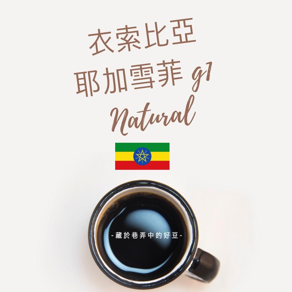 衣索比亞 耶加雪菲G1 日曬 | 咖啡豆 掛耳包 | 藏一豆烘豆坊