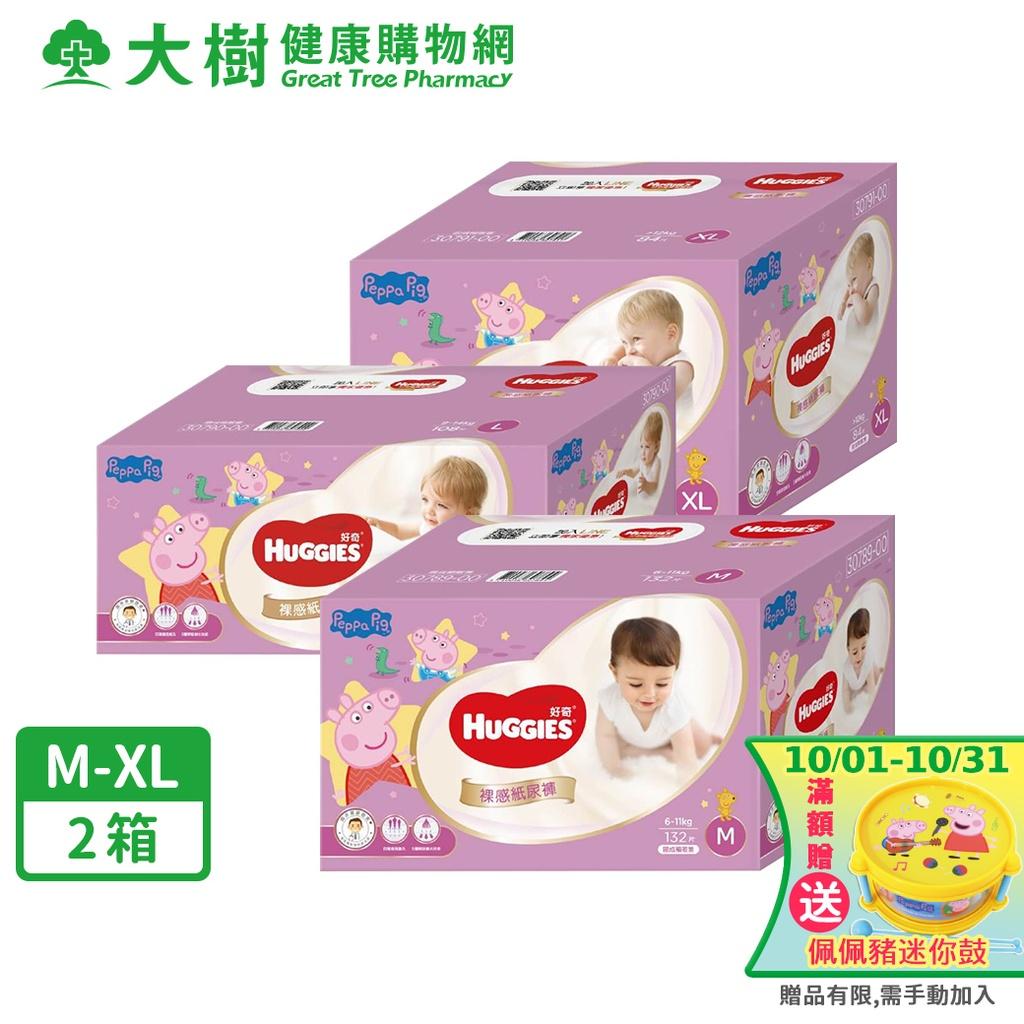 好奇 裸感紙尿褲 2箱購黏貼型M-XL 大樹