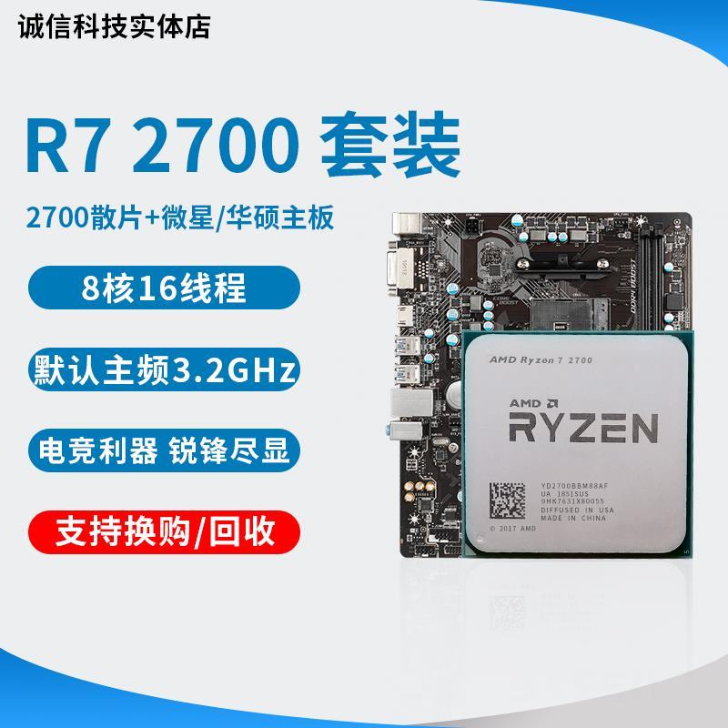 AMD 2700 CPU r7 3700x r7 2700x cpu R7 2700x cpu散片搭配主機板