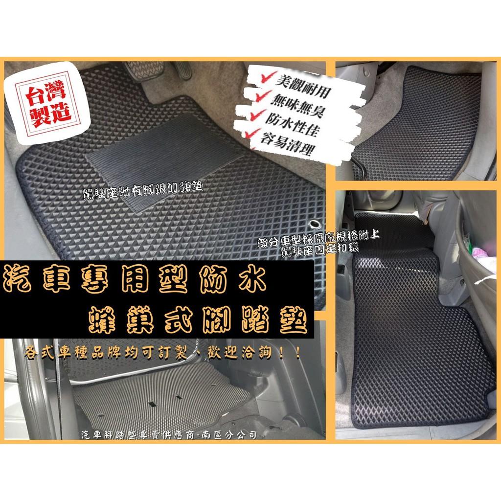 LEXUS 蜂巢汽車腳踏墊 後車廂墊 NX200 ES200 IS200 RX450 GS200 CT200 UX200