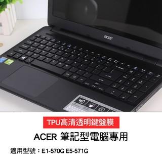 ACER E1-510G E1-570G ES1-531 15.6吋 專用 鍵盤膜 鍵盤套 鍵盤保護膜 新北市