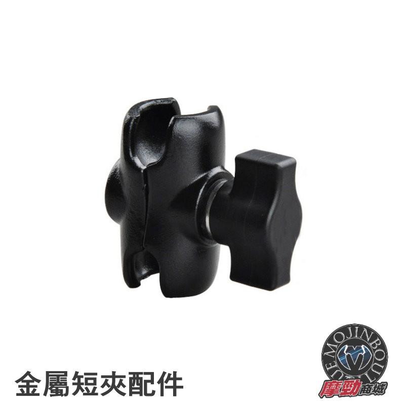 『 6.0cm 金屬 球頭 中夾 』 五匹 MWUPP ram x手機架 章魚 手機架 金屬關節 調節桿 皆可通用
