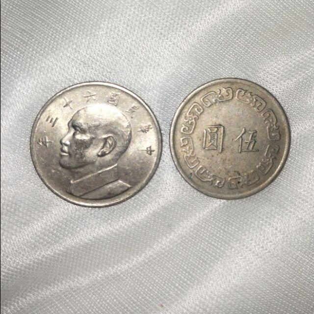 中華民國63年5元硬幣
