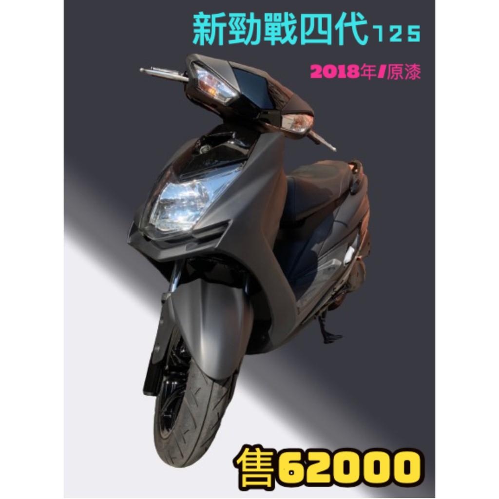 ◤三重中古/新車買賣◥ ✒新勁戰四代125/2018年/原漆