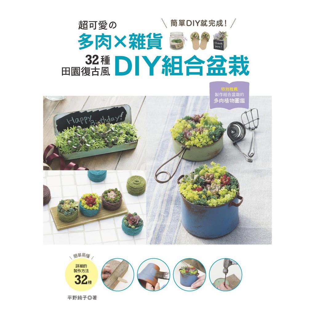 超可愛的多肉╳雜貨‧32種田園復古風DIY組合盆栽