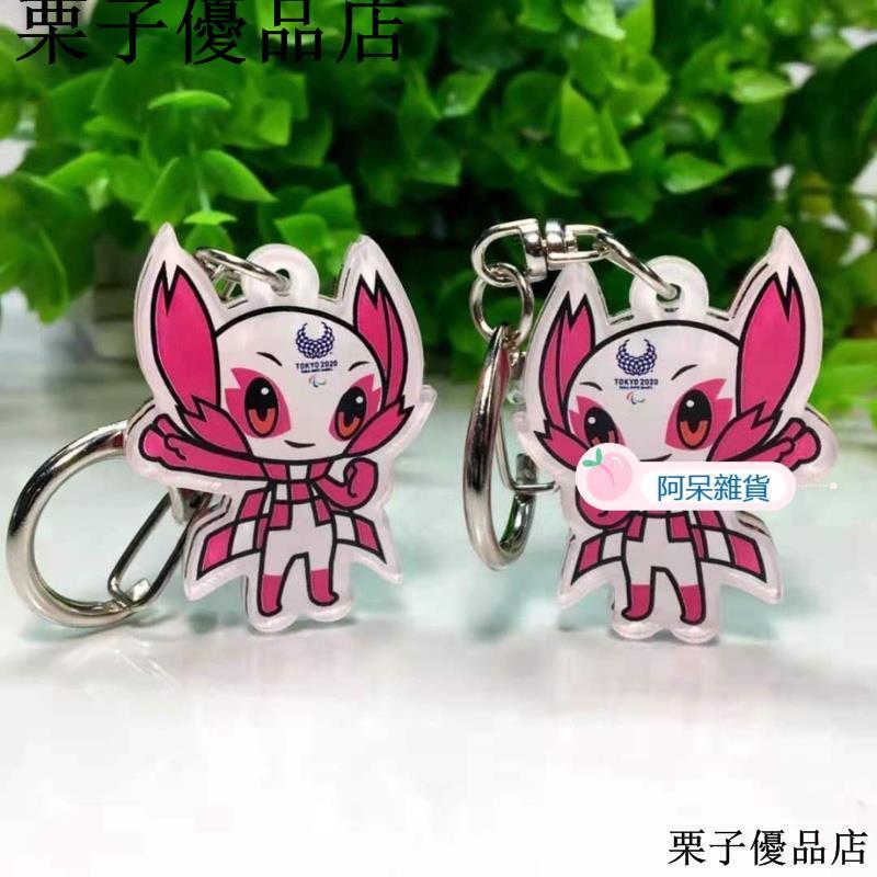 日本東京奧運會鑰匙扣吉祥物2021東京奧運紀念品miraitowa周邊✧