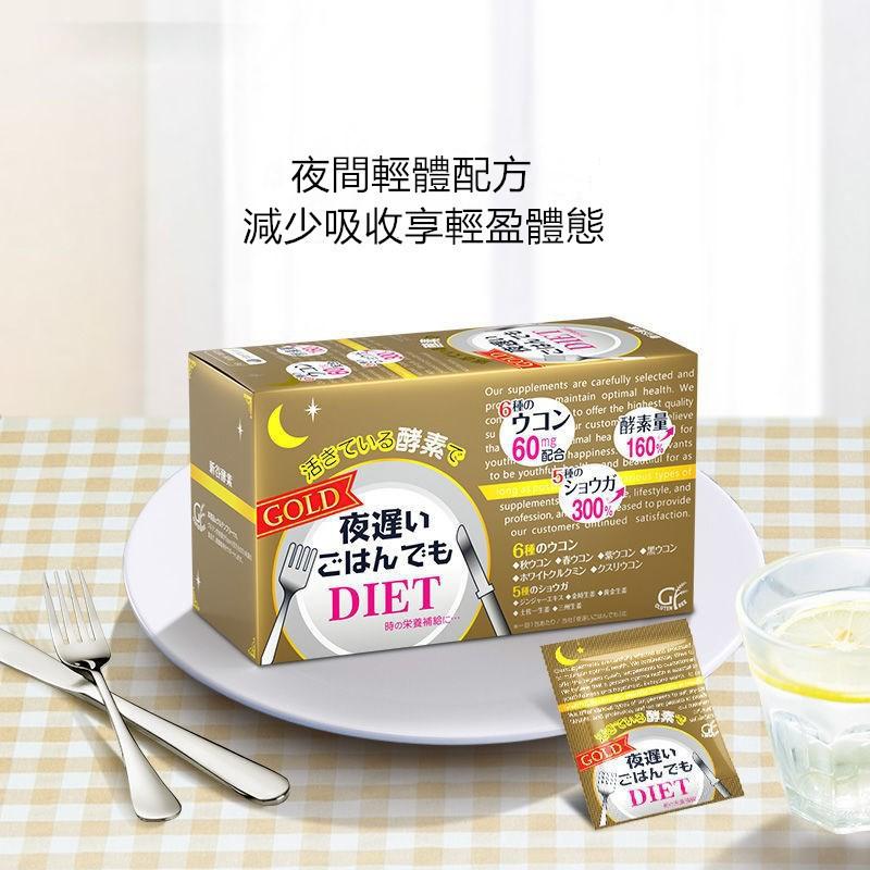 現貨日本NIGHT DIET新谷酵素黃金夜間加強版60mg王樣孝素夜遲晚安30包