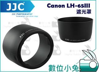 數位小兔【JJC Canon ET-65III 遮光罩】100mm f/ 2 USM 85mm f/ 1.8 太陽罩 EF