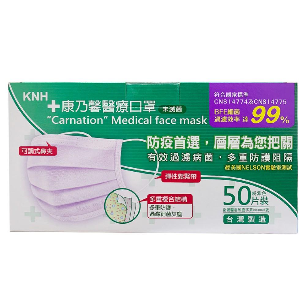 【公司貨 附電子發票】 KNH 康乃馨 醫療口罩 (未滅菌) 粉紫色 1盒50片入